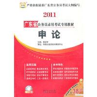 2011 广东省公务员录用考试专用教材 申论