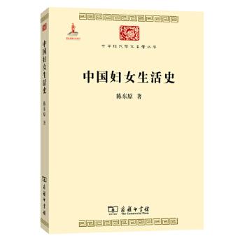 中国妇女生活史(pdf+txt+epub+azw3+mobi电子书在线阅读下载)