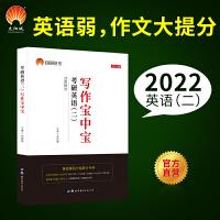 太阳城考研1号 2022考研英语二写作宝中宝
