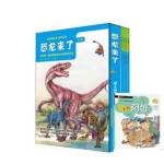 畅销书籍 《恐龙来了》2(禽龙+蛇颈龙+北票龙+驰龙)赠一半的阿雄