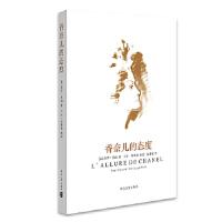 【全新正版】香奈儿的态度 (法)保罗・莫朗,卡尔・拉格斐Karl Lagerfeld 插图 9787305139567