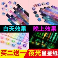 夜光星星折纸条彩色的可写字许愿玻璃瓶子小糖果带塑料管成品闪钻