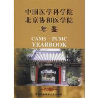 中国医学科学院 北京协和医学院:2009年鉴