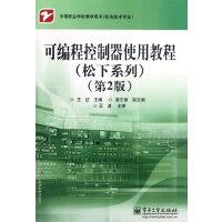可编程控制器使用教程(松下系列)(第2版)