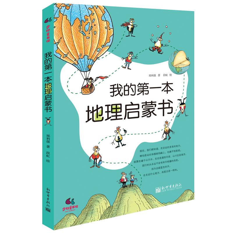 我的第一本地理启蒙书给孩子妙趣横生的地理启蒙:从身边的东西南北,到脚下这片土地,再到我们圆滚滚的地球。好玩、实用的地理常识,由近及远的探索,让孩子从小会认路、懂旅行,打开眼界,看得更高、更远!(步印童书馆原创)