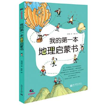 我的第一本地理启蒙书 给孩子妙趣横生的地理启蒙:从身边的东西南北,到脚下这片土地,再到我们圆滚滚的地球。好玩、实用的地理常识,由近及远的探索,让孩子从小会认路、懂旅行,打开眼界,看得更高、更远!(步印童书馆原创)