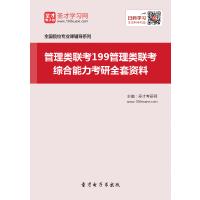 2019年管理类联考199管理类联考综合能力全套资料