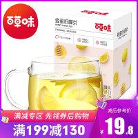 满300减215【百草味-蜂蜜柠檬茶420g】金桔柠檬水果花茶果酱冷热饮品冲泡