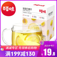 �M300�p215【百草味-蜂蜜��檬茶420g】金桔��檬水果花茶果�u冷�犸�品�_泡