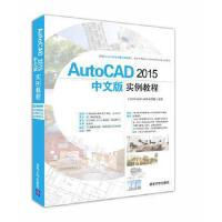 【正版二手书旧书9成新左右】AutoCAD 2015中文版实例教程9787302431534