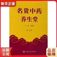 名贵中药养生堂(第二版) 王淑君 9787030539984 科学出版社 新华正版 全国70%城市次日达