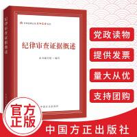 纪律审查证据概述 中国方正出版社