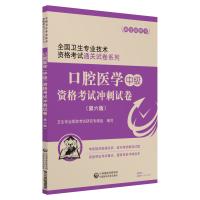 2019全国卫生专业职称技术资格证考试 口腔医学(中级)资格考试冲刺试卷(第六版)