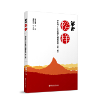 解密榜样――华东理工大学典型人物报道集(第二辑)