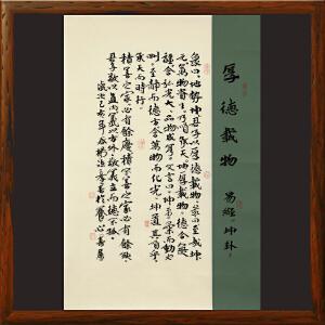 《厚德载物》易经 坤卦杨法孝 中国书协会员 山东书协理事R2747