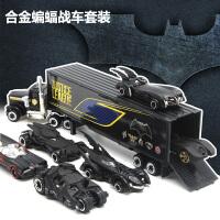 儿童玩具车 滑行合金车模 蝙蝠侠英雄蝙蝠车战车套装