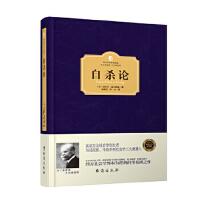 自杀论(西方学术经典 精装版)(法)埃米尔・迪尔凯姆9787516811061台海出版社