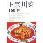 【包邮】 正宗川菜160种 著名川菜烹饪大师陈松如著 9787800223839 总后金盾出版社