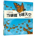 了不起的迁徙:当蝴蝶飞越天空