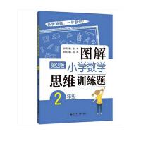 图解小学数学思维训练题 第2版 二年级/1年级 华东理工大学出版社 小学数学思维拓展训练