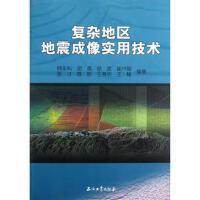 【正版直发】复杂地区地震成像实用技术 韩永科 9787502192853 石油工业出版社
