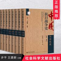 中国抗日战争史(精装版 全八卷)近现代史军事史全面展示了抗日战争的全过程 社会科学文献出版社