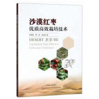 沙漠红枣优质高效栽培技术 张有林,郝哲,张润光 中国林业出版社 9787503896668
