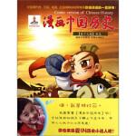 【包邮】漫画中国历史(第17卷):东汉 孙家裕 朝花少年儿童出版社 9787505615694