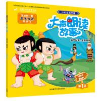 中国动画经典大声朗读故事:葫芦兄弟:营救爷爷