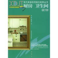 厨房卫生间装修(现代家庭实用室内装修丛书) 张晶