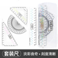日本KOKUYO国誉淡彩曲奇套尺几何制图考试学生用绘画测量图表用尺亚克力四件套尺三角板尺子+量角器+波浪直尺