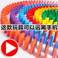 多米诺骨牌儿童智力标准比赛专用小学生益智玩具积木男孩抖音同款