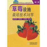 【正版全新直发】草莓设施栽培技术问答 孟新法,陈端生,王坤范著 9787109114357 中国农业出版社
