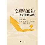 【全新正版】文理600句――英语交际口语 龚雪萍 9787308136624 浙江大学出版社