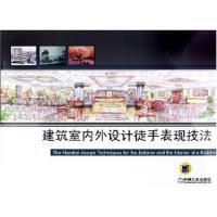 【正版二手书旧书9成新左右】建筑室内外设计徒手表现技法9787111166184