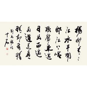 欧阳中石《刘禹锡寺005》著名书法家