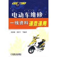 正版现货 9787111253976 维修一线丛书:电动车维修一线资料速查速用 机械工业出版社