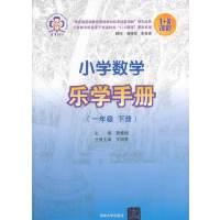 小学数学乐学手册 一年级下册