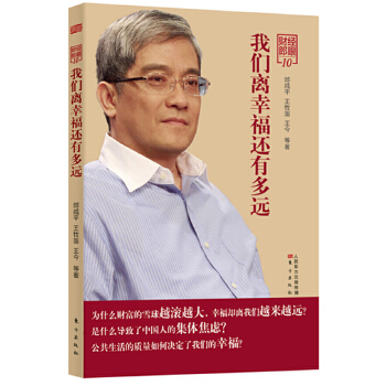 财经郎眼10:我们离幸福还有多远 为什么财富的雪球越滚越大,幸福却离我们越来越远? 是什么导致了中国人的集体焦虑? 公共生活的质量如何决定了我们的幸福?