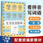 看拼音写词语生字注音组词二年级下册 与最新统编版教材配套,同步训练,一课一练,预习、随堂、复习,重点难点,错误订正,规范书写,反馈评价