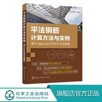 平法钢筋计算方法与实例 基于16G101系列平法新图集 平法钢筋施工图制图教程 平法钢筋计算方法以及计算实例参考 工程造