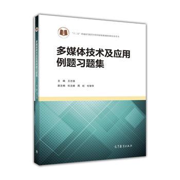 多媒体技术及应用例题习题集*9787040492477 王志强 全新正版图书