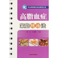 正版现货 高脂血症家庭防治法 郭力,王维峰主编 中国中医药出版社