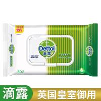 滴露(Dettol)卫生湿巾 湿纸巾 消毒(除菌抑菌) 便携抽取式 50片装