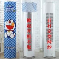 奥克斯圆型格力海尔科龙海信柜机空调罩套立式圆形圆柱防尘套 乳白色 以图片色为准 海信 科龙190CM【高度】