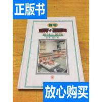 [二手旧书9成新]住宅厨房、卫生间设计与装饰 /温秀 等著 辽宁科?
