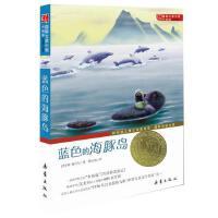 蓝色的海豚岛(升级版)/国际大奖小说 正版荣获纽伯瑞儿童文学