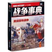 战争事典005 宋毅 9787510707513 中国长安出版社