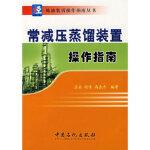 【新书店正版】常减压蒸馏装置操作指南王兵中国石化9787801649751