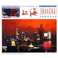 【二手书9成新】上海---世界博览会之旅(汉英)吕大千,孙蕾 撰文9787503239496中国旅游出版社
